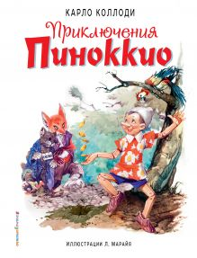 Приключения Пиноккио (ил. Л. Марайя)