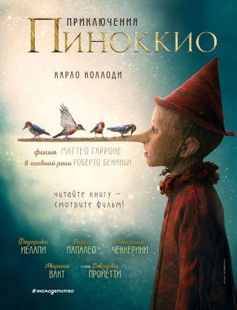 Приключения Пиноккио (кино) (ил. Л. Марайя)