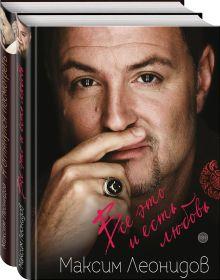 Комплект из 2 книг Максима Леонидова: Все это и есть любовь и Я оглянулся посмотреть