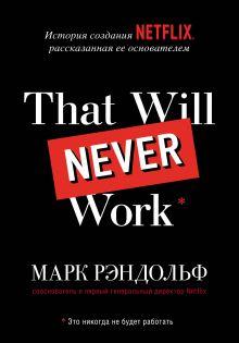 That will never work. Это никогда не будет работать. История создания Netflix, рассказанная ее основателем