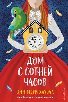 Обложка Дом с сотней часов Энн Мэри Хауэлл