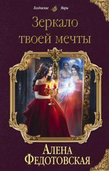 Обложка Зеркало твоей мечты Алена Федотовская
