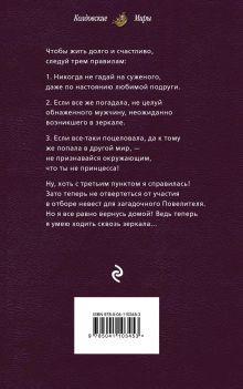 Обложка сзади Зеркало твоей мечты Алена Федотовская
