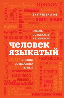 Обложка Человек языкатый Д. Л. Казаков