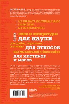 Обложка сзади Человек языкатый Д. Л. Казаков
