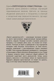 Обложка сзади Мертвым вход разрешен Наталья Тимошенко, Лена Обухова