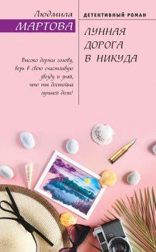 Обложка Лунная дорога в никуда Людмила Мартова