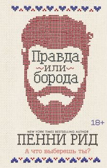 Обложка Правда или борода (#1) Пенни Рид