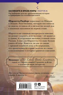 Обложка сзади Книжный магазин у реки Фрида Шибек