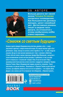 Обложка сзади Саквояж со светлым будущим Татьяна Устинова