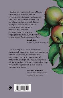 Обложка сзади Девушка из разноцветных яблок Борис Мирза