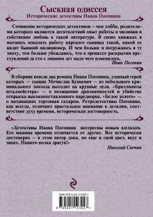 Обложка сзади Бриллианты шталмейстера Иван Погонин