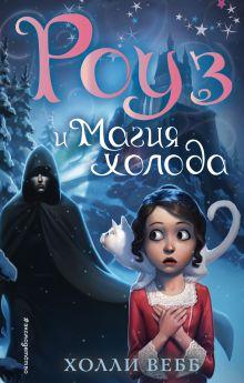 Роуз и магия холода (#2)