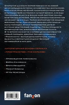 Обложка сзади Игры Немезиды Джеймс Кори