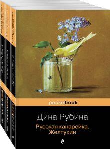 Обложка Русская канарейка в трех книгах (комплект из 3 книг)
