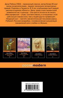 Обложка сзади Русская канарейка в трех книгах (комплект из 3 книг)