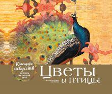 Цветы и птицы. Настольный календарь в футляре
