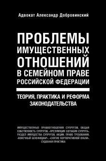 Обложка Проблемы имущественных отношений в семейном праве Российской Федерации. Теория, практика и реформа законодательства Александр Добровинский