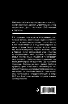 Обложка сзади Проблемы имущественных отношений в семейном праве Российской Федерации. Теория, практика и реформа законодательства Александр Добровинский