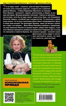 Обложка сзади Глазастая, ушастая беда Дарья Донцова