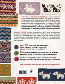 Обложка сзади Вязание Фэр-Айл. Практическое руководство по многоцветному жаккарду Моника Рассел