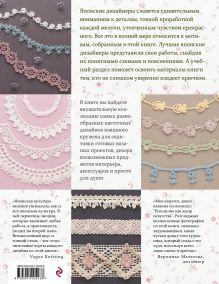 Обложка сзади Японское вязание крючком. 100 великолепных дизайнов кружевной тесьмы, каймы и бордюров