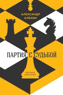 Александр Алехин: партия с судьбой