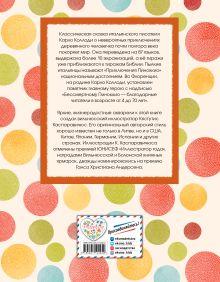 Обложка сзади Приключения Пиноккио (ил. К. Каспаравичюса) Карло Коллоди