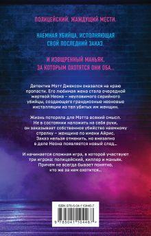 Обложка сзади Неоновый убийца Дж. С. Лок