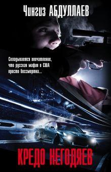 Обложка Кредо негодяев Чингиз Абдуллаев