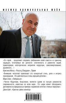 Обложка сзади Кредо негодяев Чингиз Абдуллаев