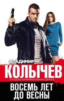 Обложка Восемь лет до весны Владимир Колычев