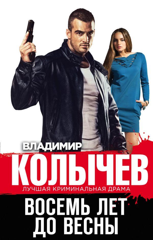 Восемь лет до весны. Владимир Колычев