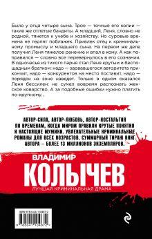 Обложка сзади Восемь лет до весны Владимир Колычев
