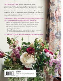 Обложка сзади Жизнь среди цветов: букеты и композиции для вашего дома Роуэн Блоссом