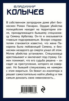 Обложка сзади Стальной мотылек Владимир Колычев