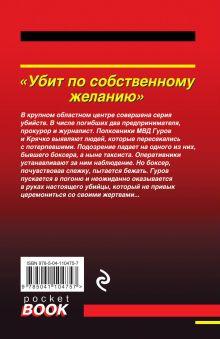Обложка сзади Убит по собственному желанию Николай Леонов, Алексей Макеев