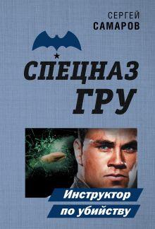 Обложка Инструктор по убийству Сергей Самаров