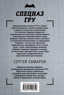 Обложка сзади Инструктор по убийству Сергей Самаров