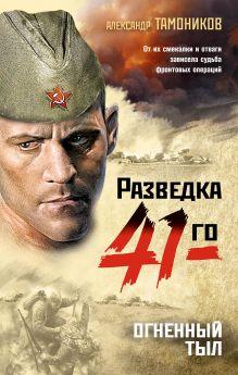 Обложка Огненный тыл Александр Тамоников