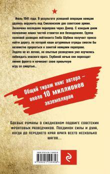 Обложка сзади Огненный тыл Александр Тамоников