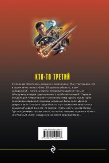Обложка сзади Кто-то третий Николай Леонов, Алексей Макеев