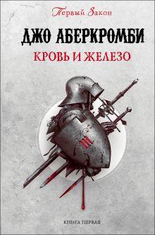 Обложка Кровь и железо Джо Аберкромби