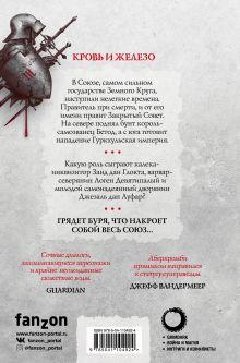 Обложка сзади Кровь и железо Джо Аберкромби