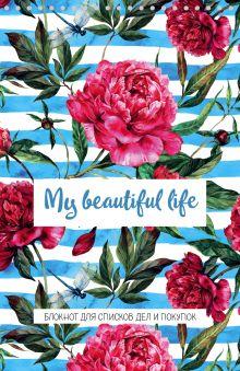 Обложка My beautiful life. Блокнот для списков дел и покупок