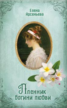Обложка Пленник богини любви Елена Арсеньева