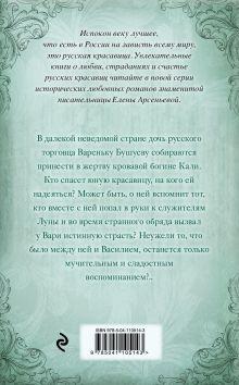 Обложка сзади Пленник богини любви Елена Арсеньева