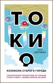 Обложка Токио. Колокола старого города Анна Шерман