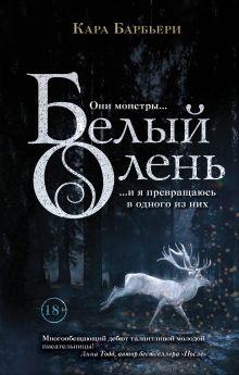 Обложка Белый олень Кара Барбьери