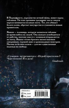 Обложка сзади Белый олень Кара Барбьери